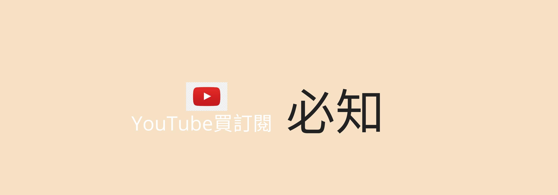 YouTube買訂閱必知