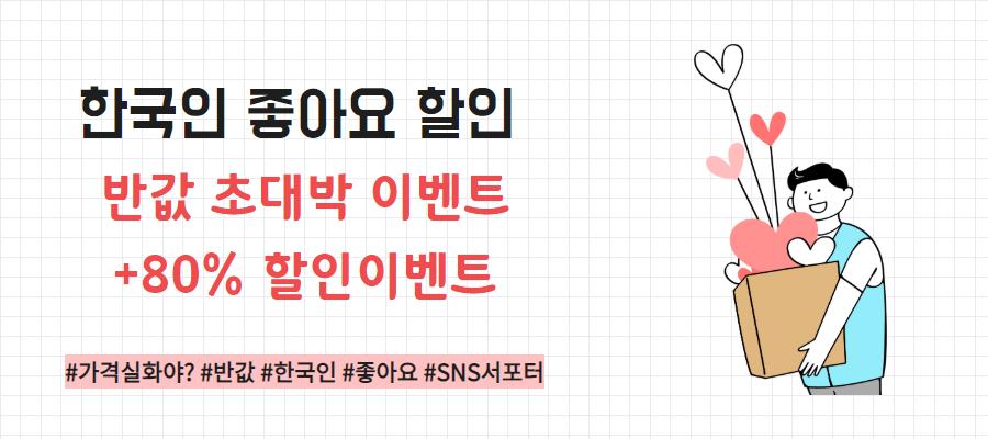 한국인 좋아요 대박 할인 이벤트 (현재 진행중)