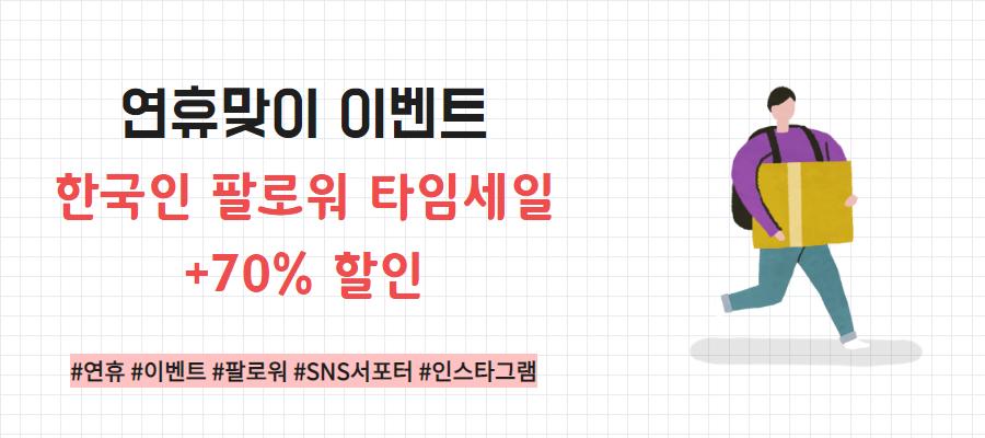 연휴맞이 인스타그램 한국인 팔로워 늘리기 할인 이벤트 (이벤트종료)