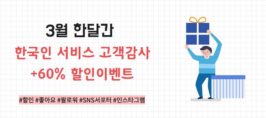 인스타그램 팔로워 늘리기,좋아요 늘리기 3월 할인 이벤트 (이벤트 종료)