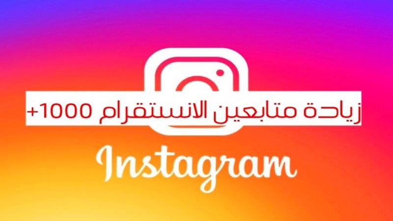 شراء متابعين انستجرام عرب خليجيين