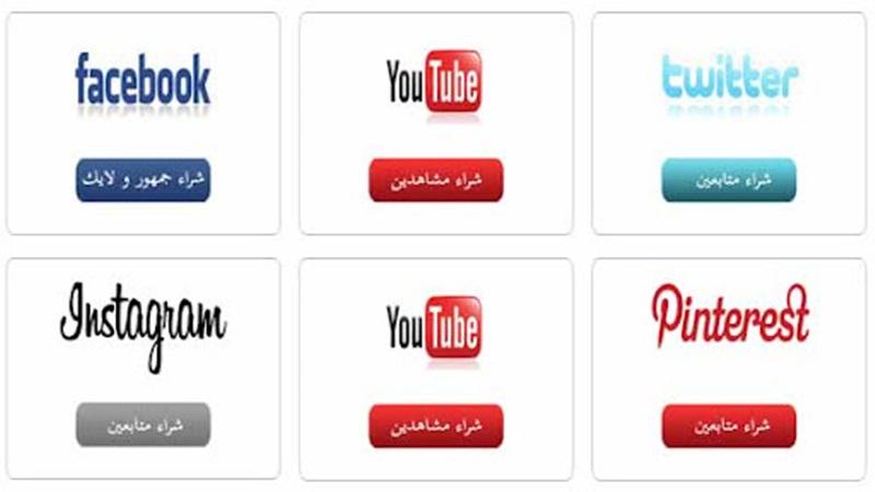 بيع متابعين خليجيين عرب حقيقيين مجانا