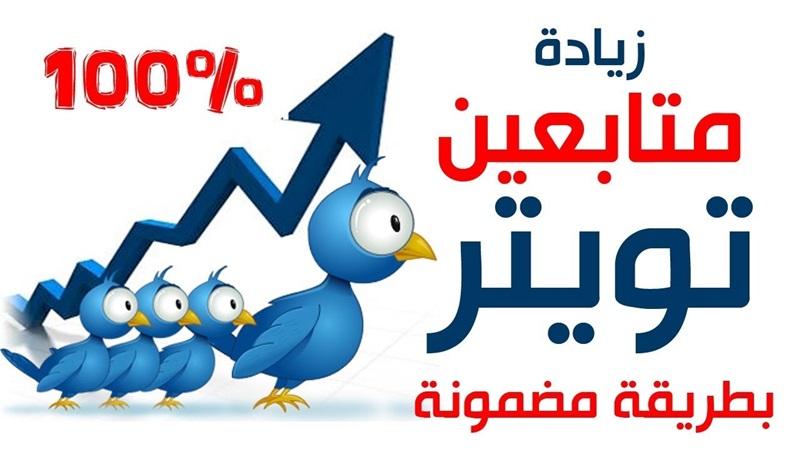 للبيع متابعين تويتر عرب حقيقيين