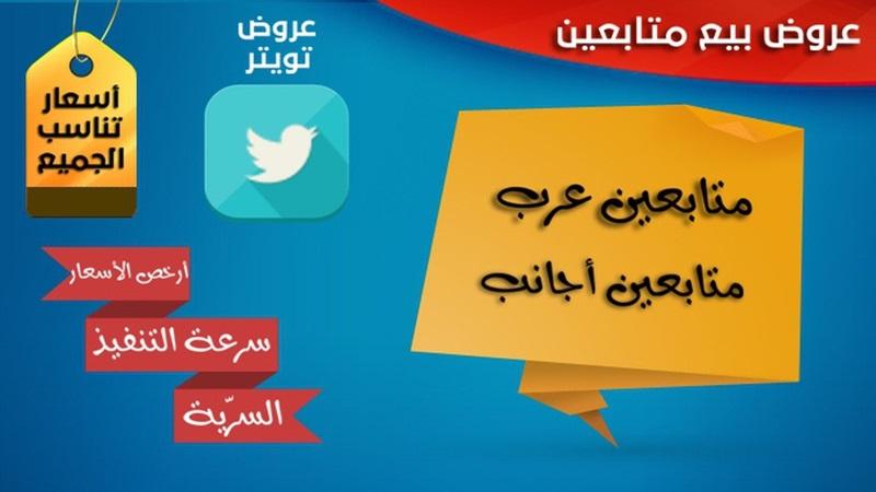 بيع متابعين تويتر عرب