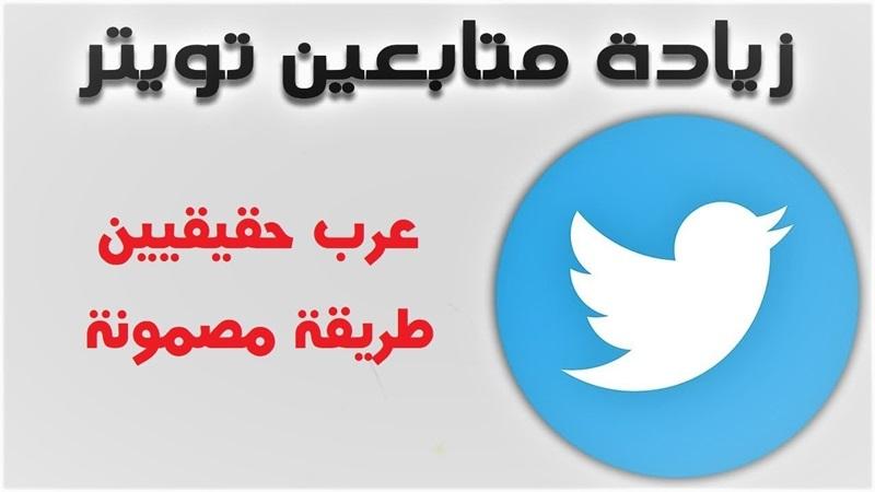 زيادة متابعين تويتر حقيقيين عرب