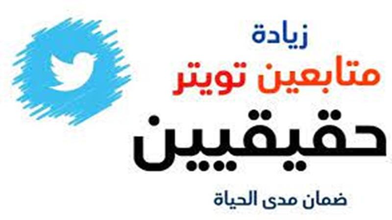 بيع متابعين تويتر