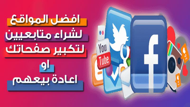 بيع متابعين انستقرام عرب حقيقيين مجانا