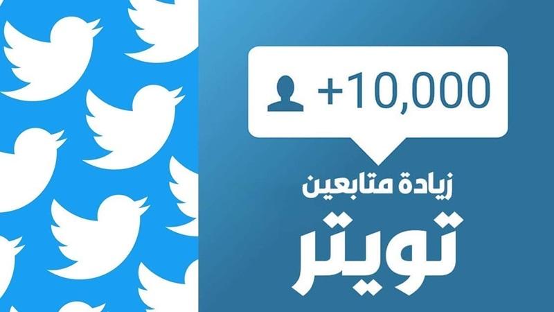 شراء متابعين تويتر خليجي