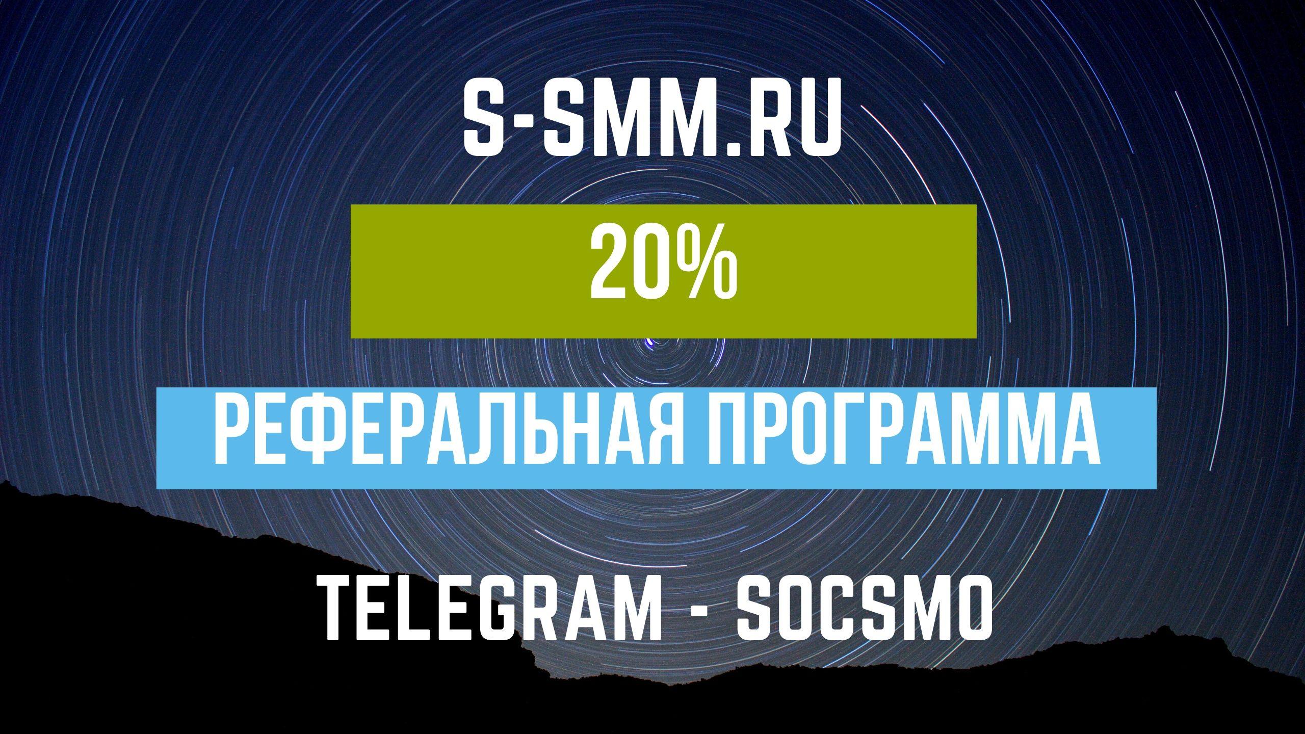 Реферальная программа - 20%