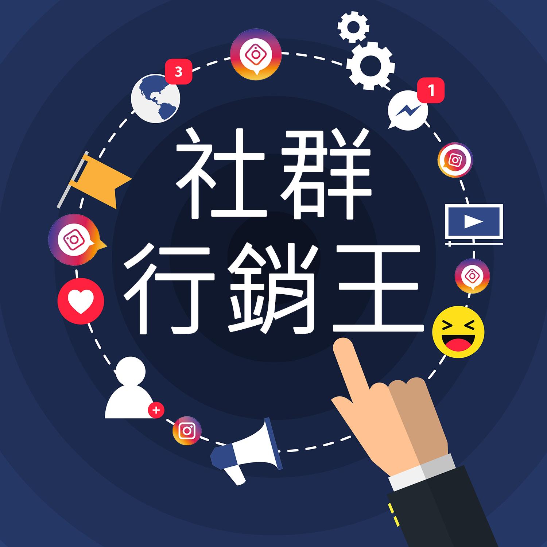 社群行銷王-自助下單網站
