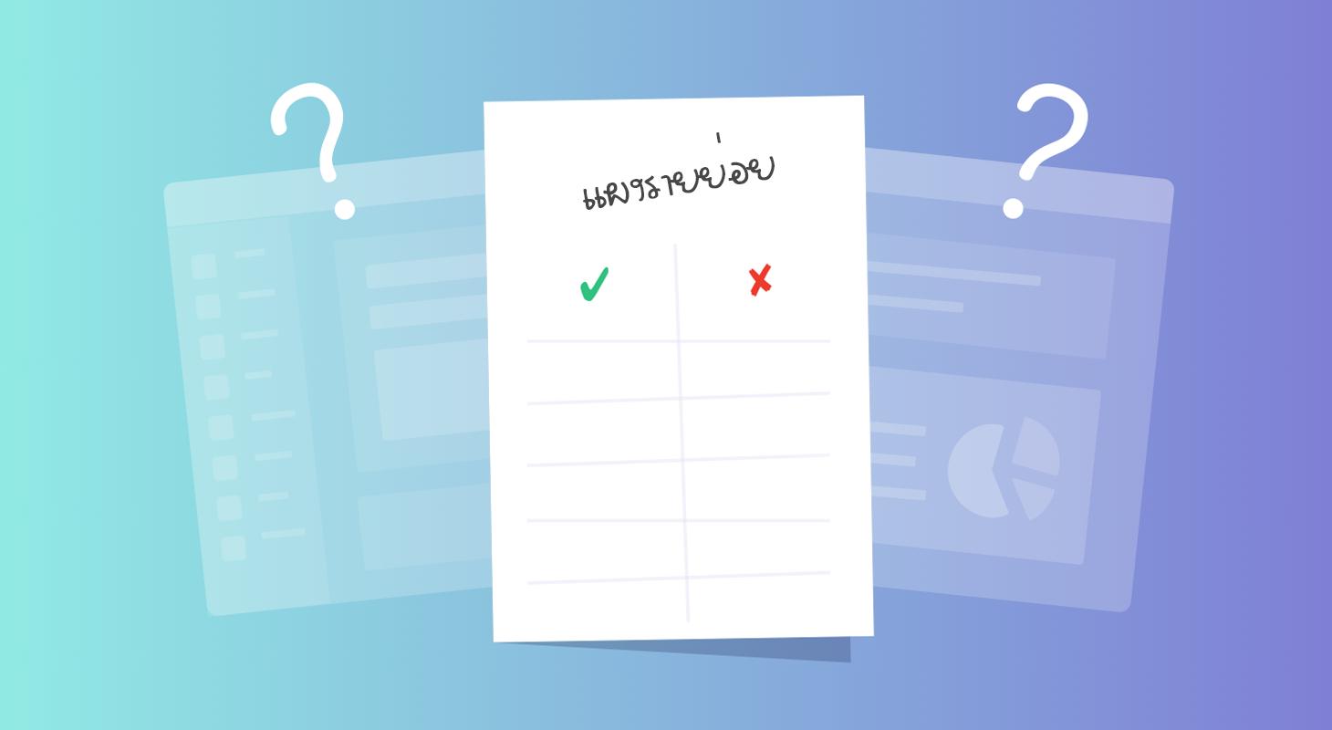 แผงรายย่อย: คืออะไรและแตกต่างจากแผงเว็บหลักอย่างไร ?